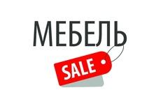 Mebel-Sale