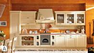 кухни на заказ за 80000.0 руб